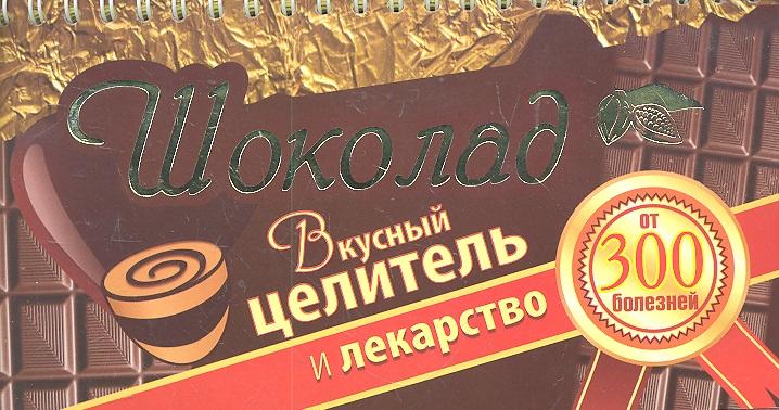 Шоколад Вкусный целитель и лекарство от 300 болезней
