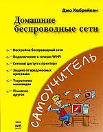 Хабрейкен Дж. Домашние беспроводные сети