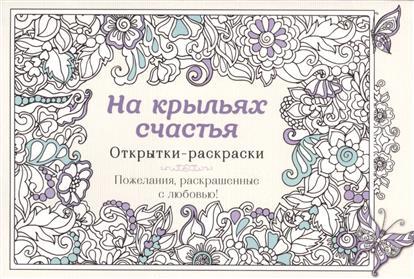 На крыльях счастья. Открытки-раскраски. 24 арт-открытки