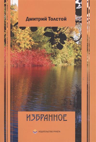 Толстой Д. Дмитрий Толстой. Избранное: стихотворения, поэмы, басни дмитрий соловьев поэмы