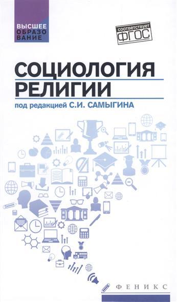 Самыгин С. (ред.) Социология религии 40g120hd to 247