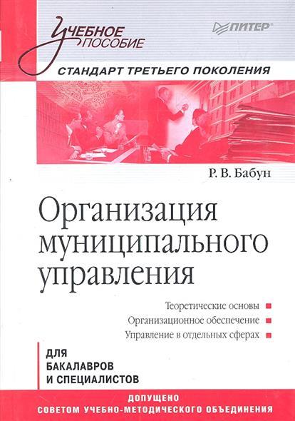 Бабун Р. Организация муниципального управления Станд. третьего покол.