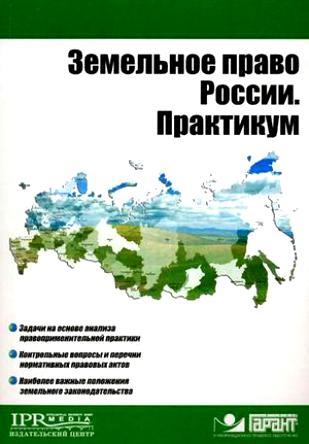 Земельное право России Практикум