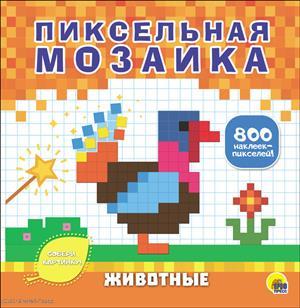 Скворцова А. (ред.) Пиксельная мозаика. Животные скворцова а ред веселая рисовалка для малышей