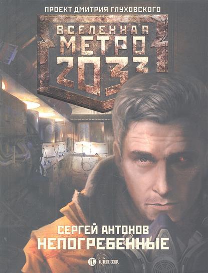 Метро 2033 Непогребенные