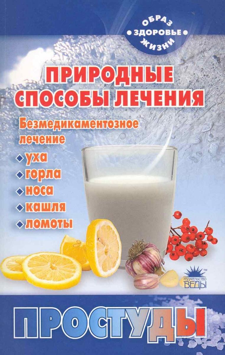 Краснова М. Природные способы лечения простуды