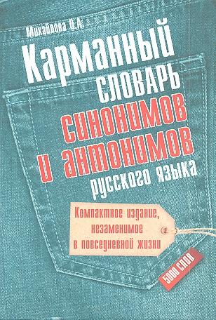 Карманный словарь синонимов и антонимов. 5 000 слов