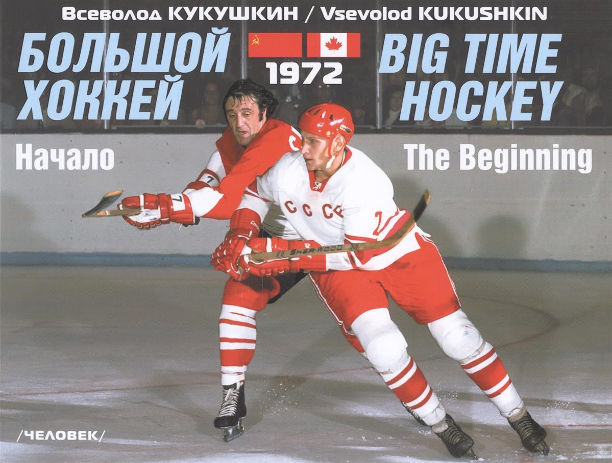 Кукушкин В. Большой хоккей. Начало. 1972. На русском и английском языках