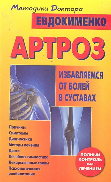 Артроз Избавляемся от болей в суставах