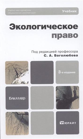Экологическое право. Учебник для бакалавров. 3-е издание, переработанное и дополненное