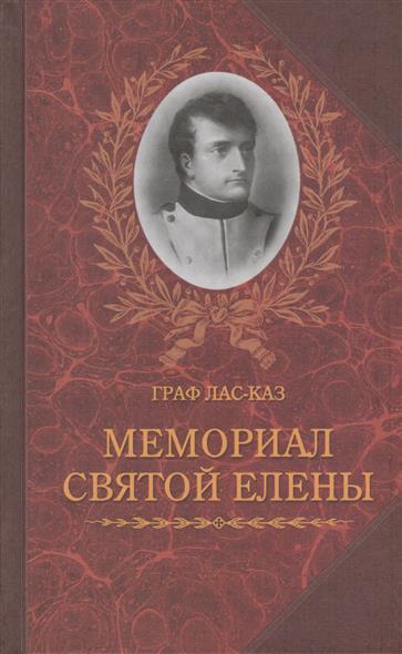 Мемориал Святой Елены, или Воспоминания об императоре Наполеоне. Книга I (комплект из 2 книг)