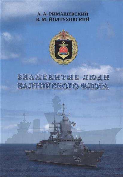 Знаменитые люди Балтийского флота. Том I