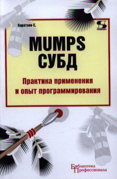 Каратаев Е. MUMPS СУБД Практика применения и опыт программирования food e commerce