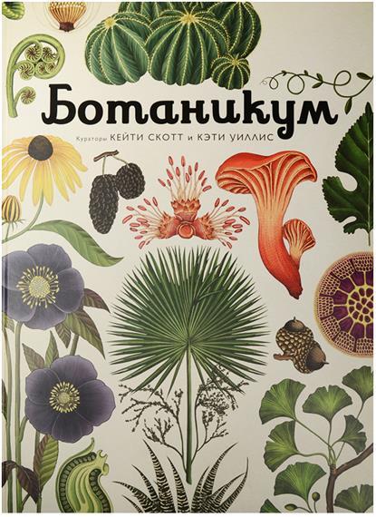 Уиллис К. Ботаникум цена