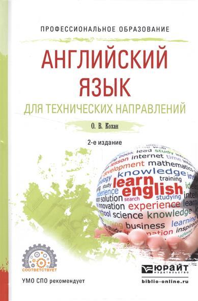Кохан О. Английский язык для технических направлений. Учебное пособие английский язык для педагогов учебное пособие