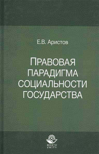 Аристов Е. Правовая парадигма социальности государства