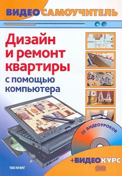 Корсаков С. Видеосамоучитель Дизайн и ремонт квартиры с помощью компьютера с с корсаков общая психопатология
