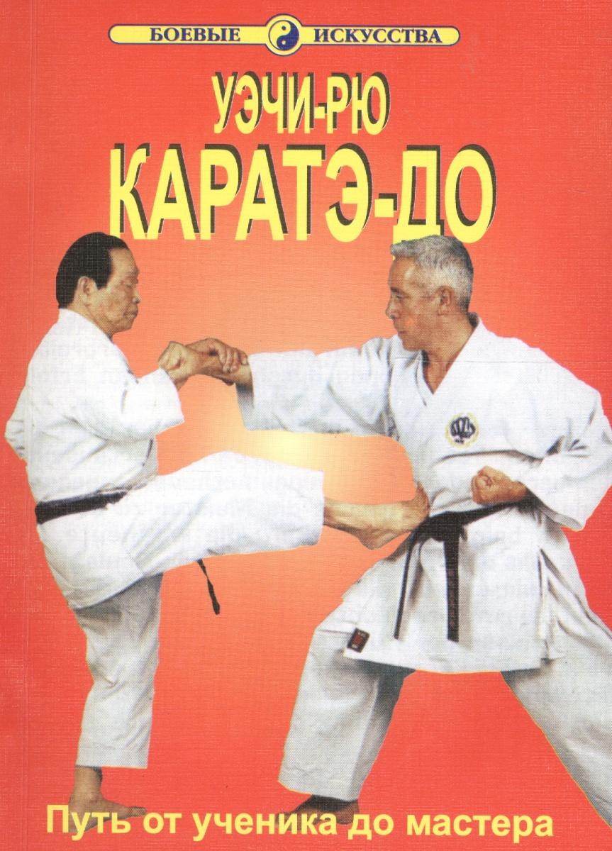 Хосидзаки К. Уэчи-рю Каратэ-до Путь от ученика до мастера