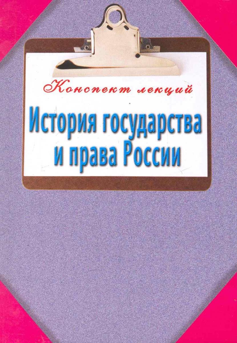 Ильина Т. (сост.) История государства и права России