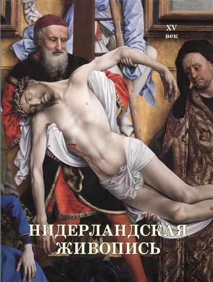 Калмыкова В. Нидерландская живопись. XV век итальянская живопись xiv xv