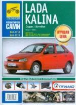Капустин А. (сост). Lada Kalina ВАЗ-1118, ВАЗ-1119 Седан/Хэтчбек в фото.