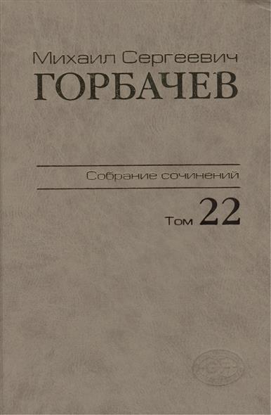 Михаил Сергеевич Горбачев. Собрание сочинений. Том 22. Сентябрь - ноябрь 1990