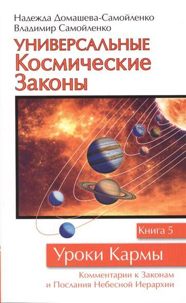 Универсальные Космические Законы. Книга 5. Комментарии к Законам и Послания Небесной Иерархии