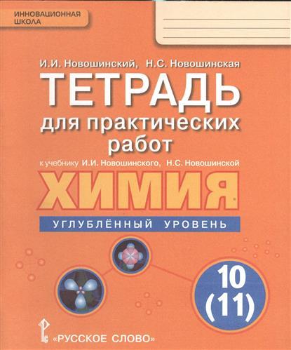 Тетрадь для практических работ к учебнику И.И. Новошинского, Н.С. Новошинской