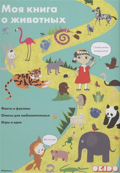 Довуа С. Моя книга о животных книги издательство махаон моя книга о животных
