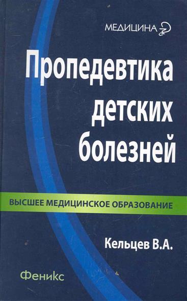 Пропедевтика детских болезней Учебн.