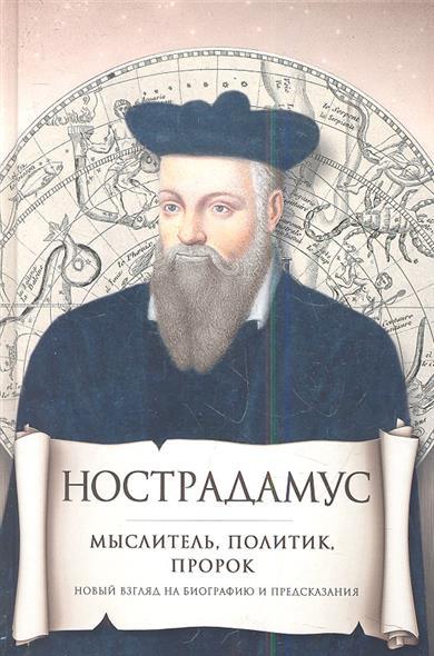 Нострадамус. Мыслитель, политик, пророк. Новый взгляд на биографию и предсказания