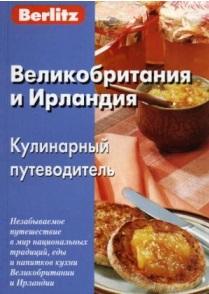 Митрофанова Н. Великобритания и Ирландия Кулинарный путеводитель ирландия путеводитель