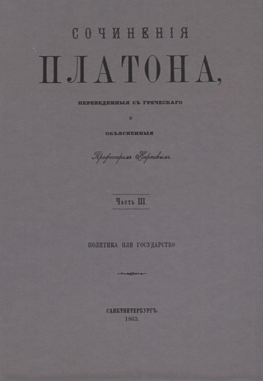 Платон Сочинения Платона. Часть III