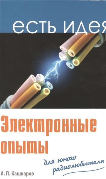 Кашкаров А. Электронные опыты для юного радиолюбителя андрей кашкаров электронные самоделки