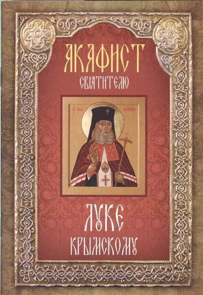 Акафист святителю Луке Крымскому