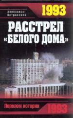 1993 Расстрел Белого дома