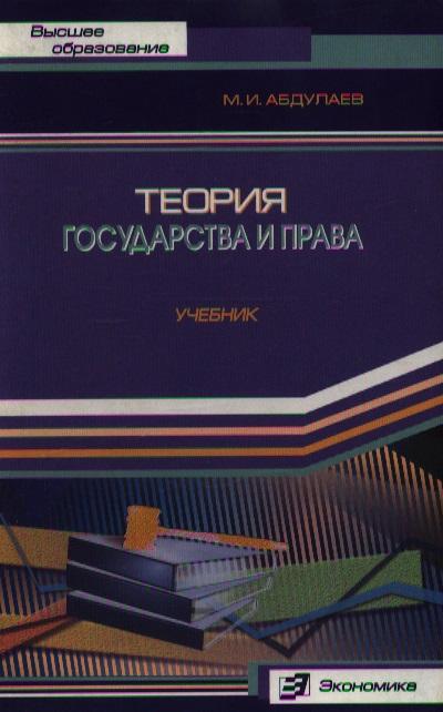 Теория гос-ва и права Абдулаев