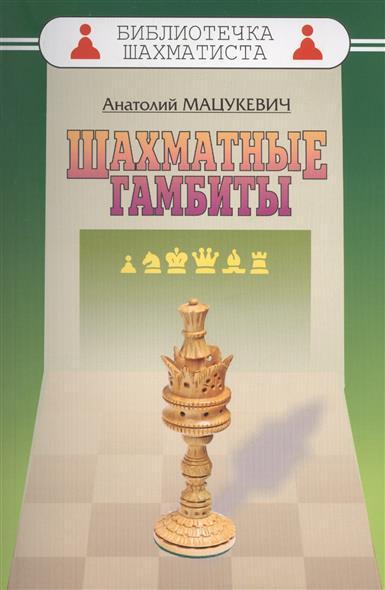 Мацукевич А. Шахматные гамбиты шахматные задачи миниатюры