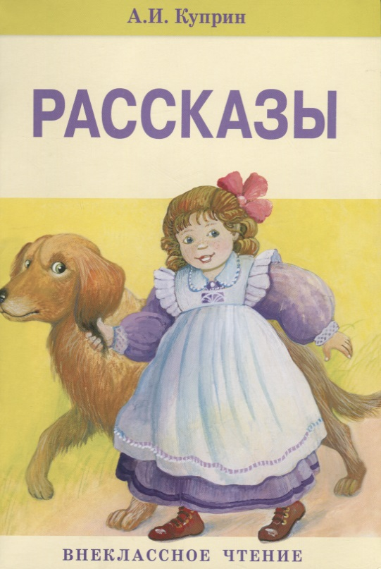 Куприн А. Рассказы ISBN: 9785995132646 куприн а куприн рассказы 1 4 кл