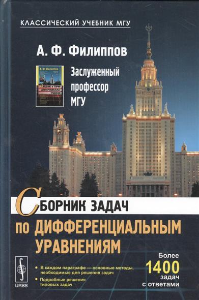 Филиппов А.: Сборник задач по дифференциальным уравнениям