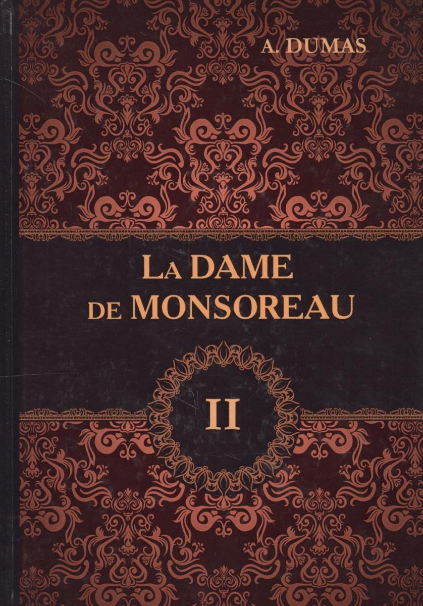 Dumas A. La Dame de Monsoreau. Tome II. Книга на французском языке a dumas fils la dame aux camelias isbn 978 5 521 05328 5