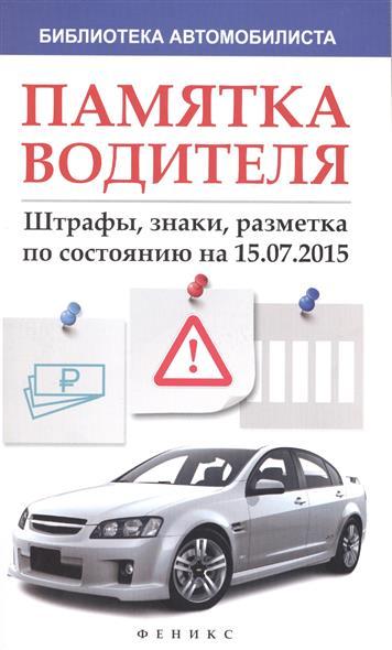 Памятка водителя. Штрафы, знаки, разметка по состоянию на 15.07.2015