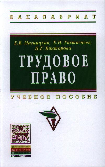 Магницкая Е., Евстигнеев, Викторова Н. Трудовое право. Учебное пособие е в магницкая трудовое право