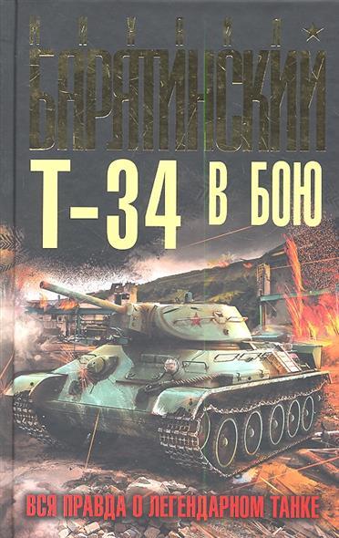 Т-34 в бою Вся правда о легендарном танке