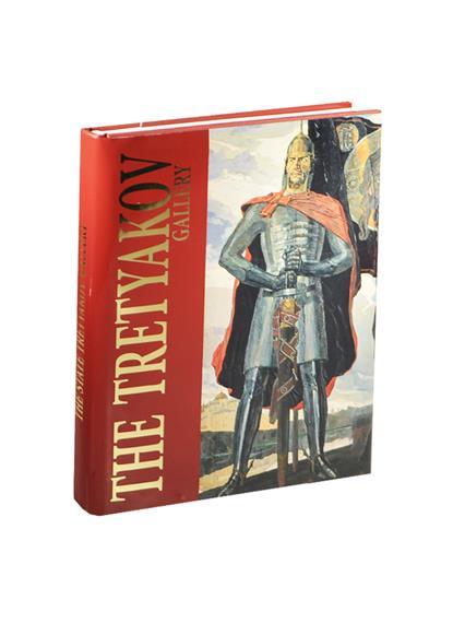 Альбом Третьяковская галерея / The Tretyakov Gallery