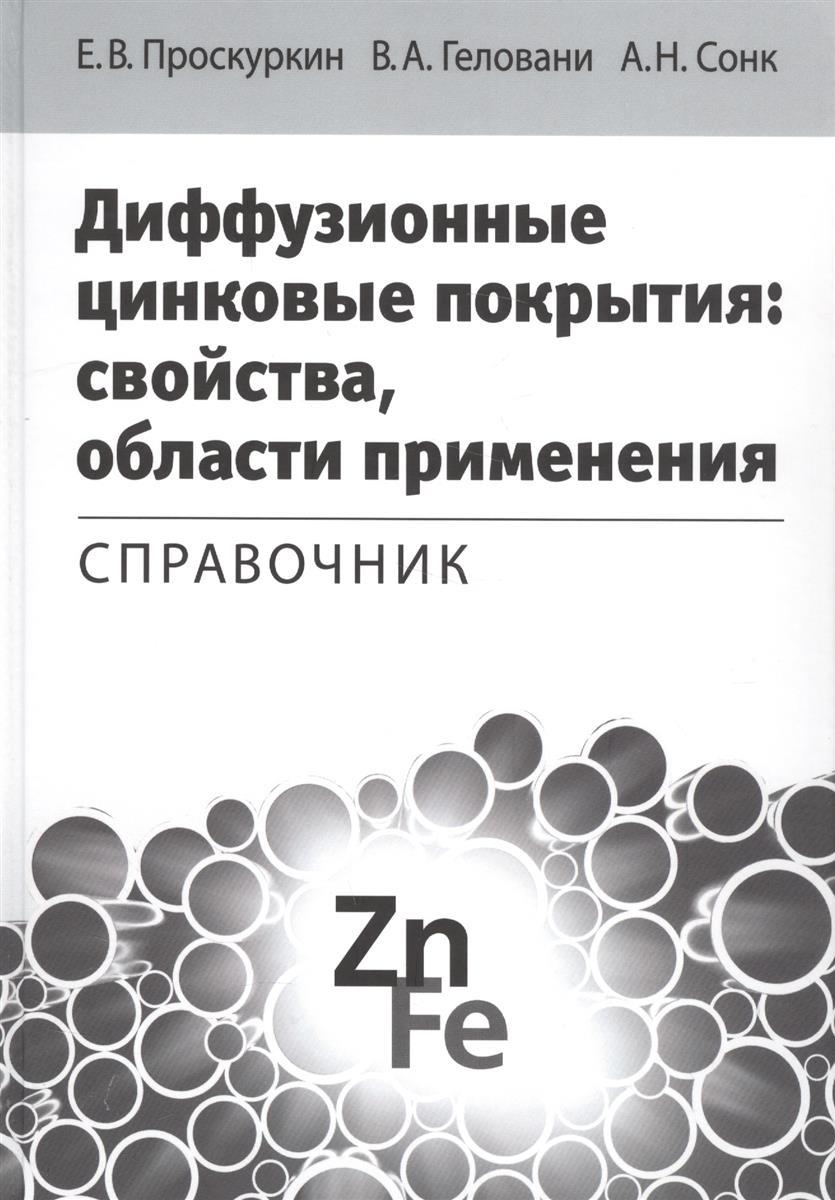Проскуркин Е., Геловани В., Сонк А. Диффузионные цинковые покрытия: свойства, области применения. Справочник