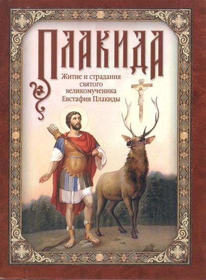 Плакида: Житие и страдания святого великомученика Евстафия Плакиды, его супруги и чад