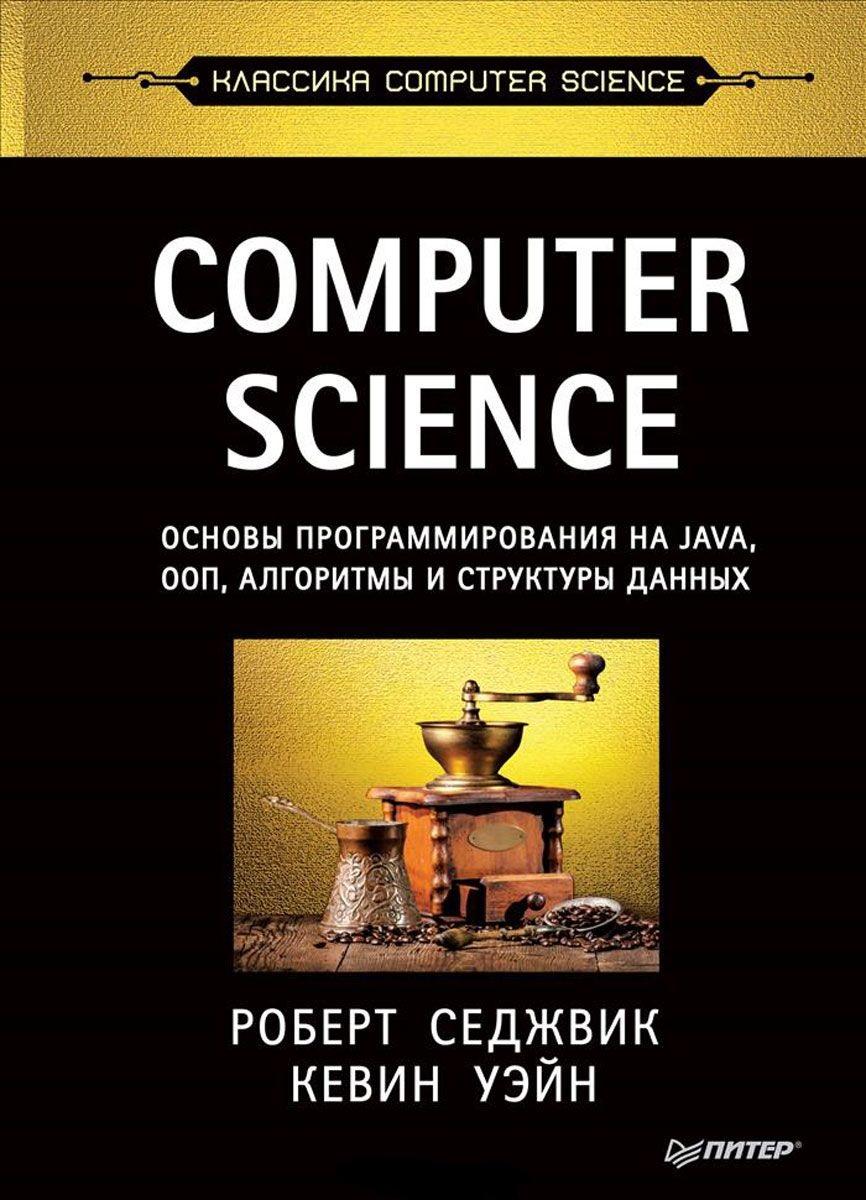 Седжвик Р., Уэйн К. Computer Science. Основы программирования на Java, ООП, алгоритмы и структуры данных хорстманн к java библиотека профессионала том 2 расширенные средства программирования