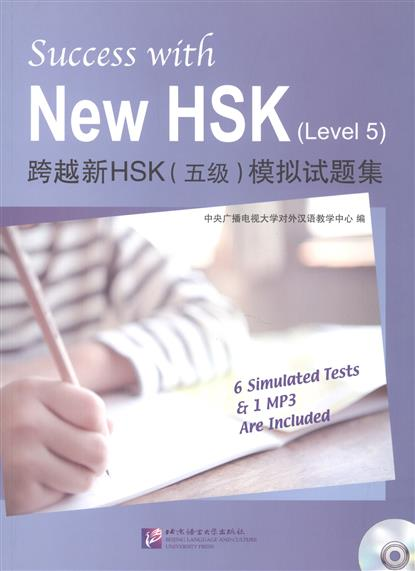 Li Zengji Success with New HSK (Level 5) Simulated Tests (+MP3) / Успешный HSK. Уровень 5 (+MP3) li zengji success with new hsk level 4 simulated listening tests mp3 успешный hsk уровень 4 аудирование mp3