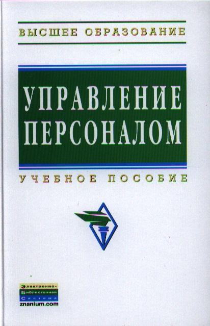 Бычков В. Управление персоналом. Учебное пособие